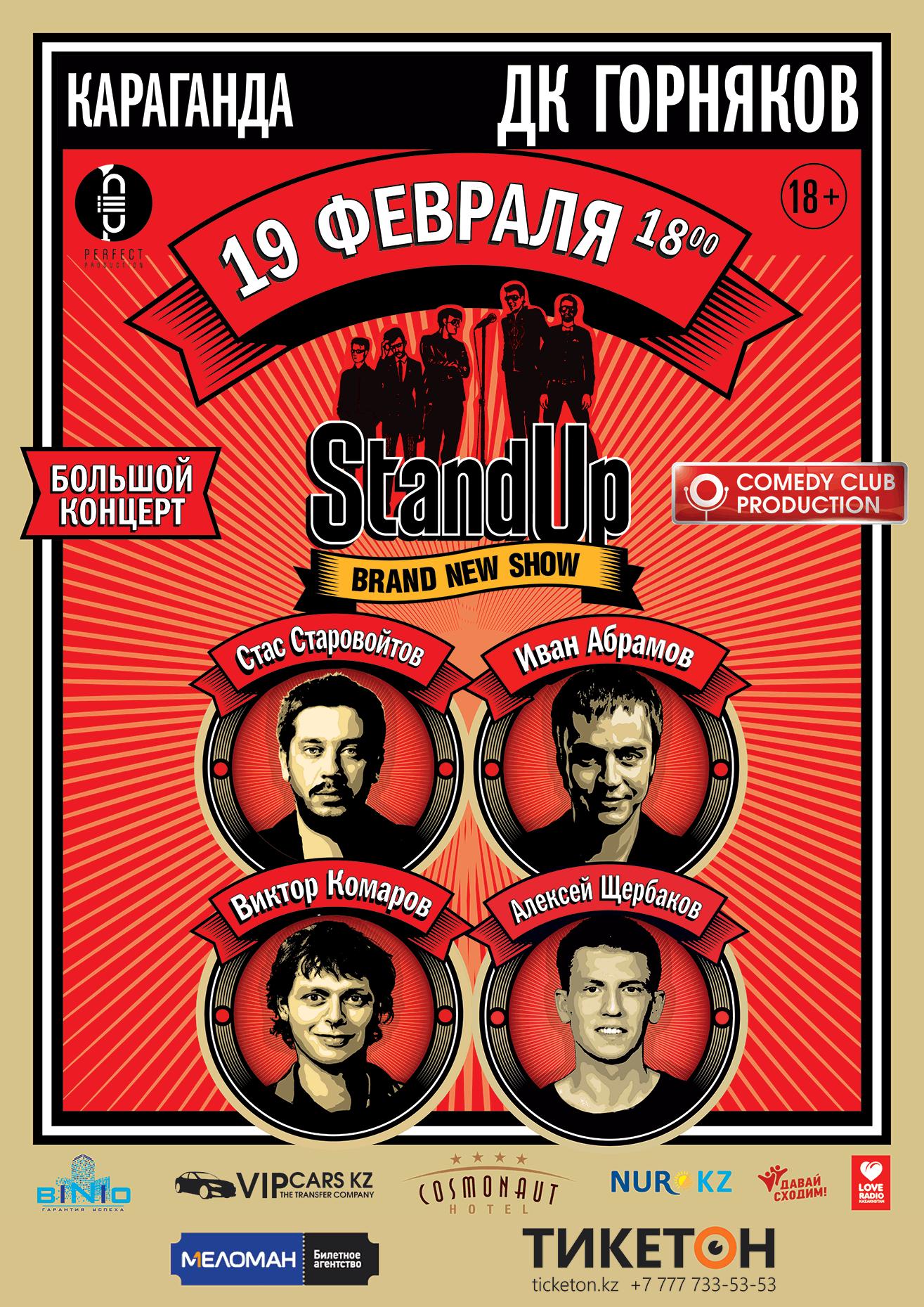 StandUp Show в Караганде. Большой концерт