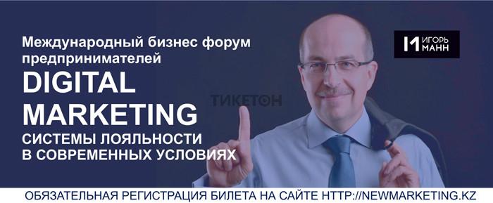 I Международный Бизнес-Форум предпринимателей