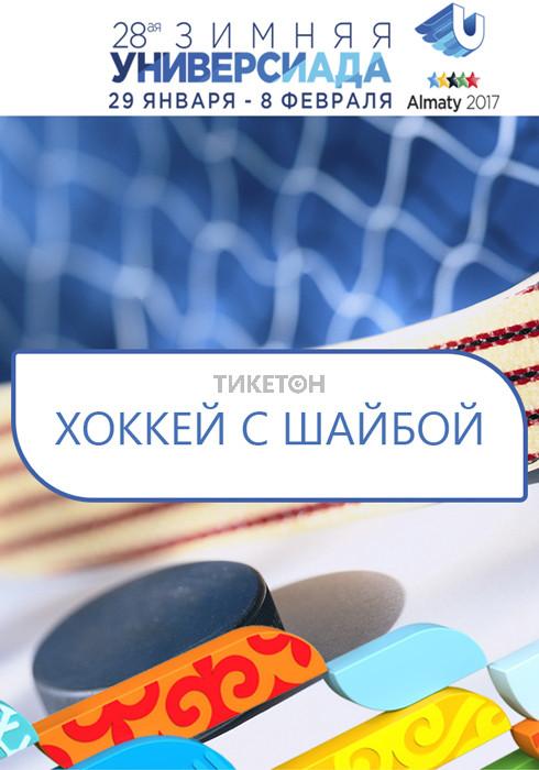 Хоккей с шайбой. Финал, 3-4 место