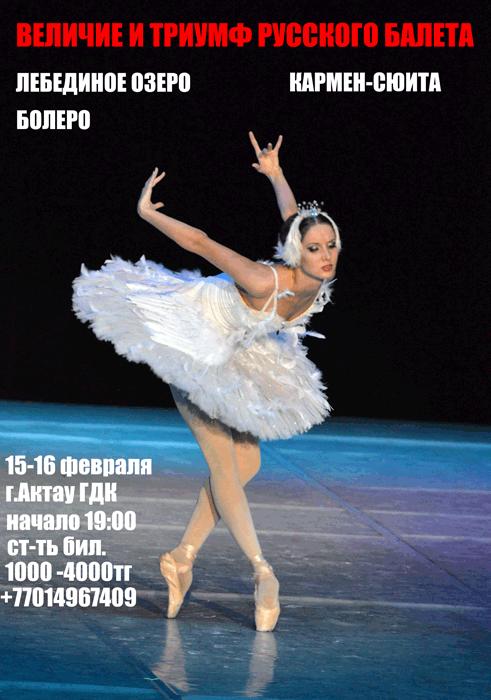 «Величие и триумф Русского балета» в Актау