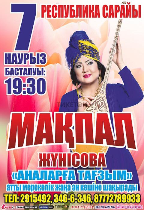 Мақпал Жүнісова. Аналарға тағзым