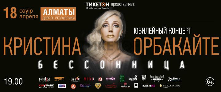 Кристина Орбакайте. «Бессонница» в Алматы
