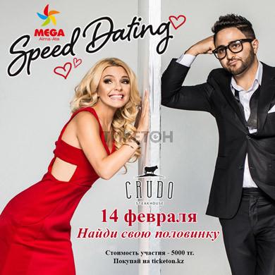 Speed dating - быстрые свидания