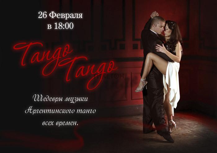 """Tango Tango"". Шедевры музыки Аргентинского танго всех времен."