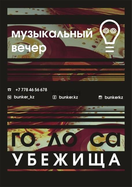 golosa-ubezhishcha