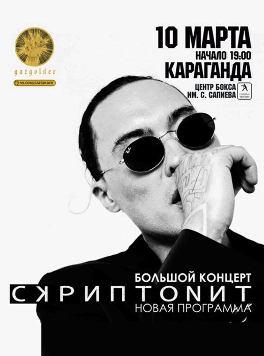 СКРИПТОНИТ (Адиль Жалелов)