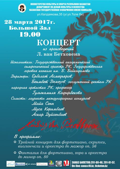 Концерт из произведений Л.вана Бетховена