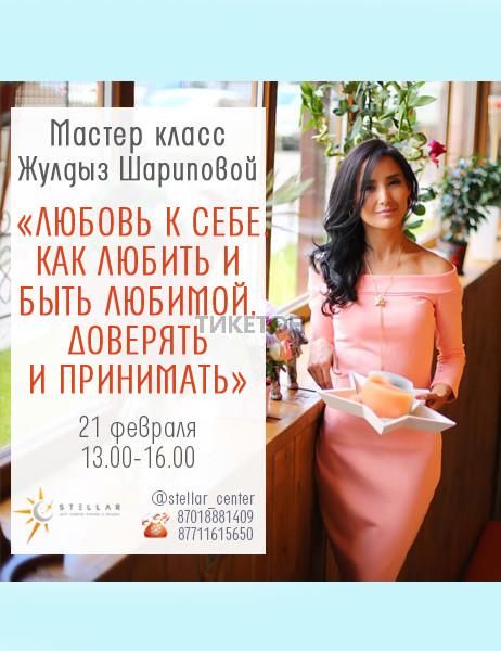 Мастер класс от Жулдыз Шариповой
