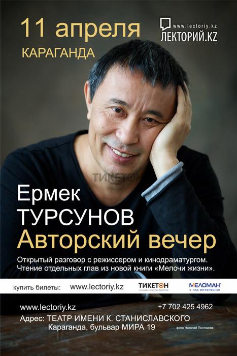 """Авторский вечер Ермека Турсунова """"Мелочи жизни"""" в Караганде"""
