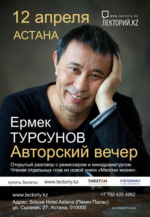 """Авторский вечер Ермека Турсунова """"Мелочи жизни"""" в Астане"""
