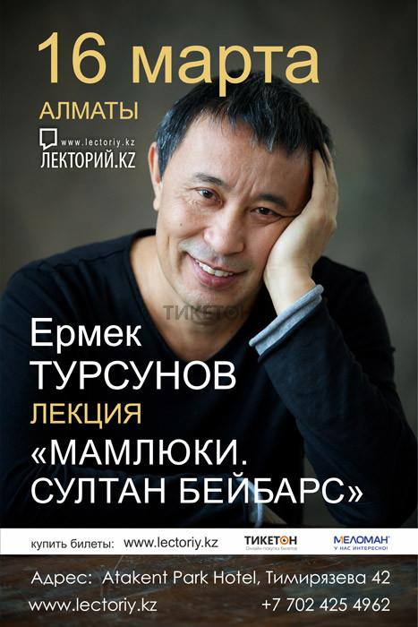 "Ермек Турсунов. Лекция ""Мамлюки. Султан Бейбарс"""