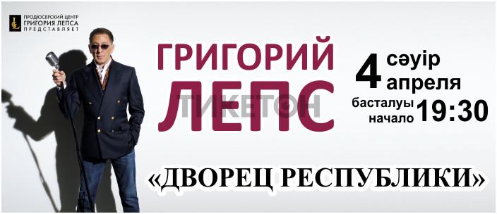 Григорий Лепс в Алматы