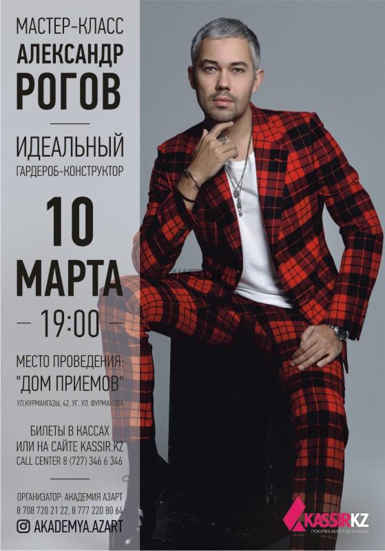 Мастер-класс от стилиста Александра Рогова