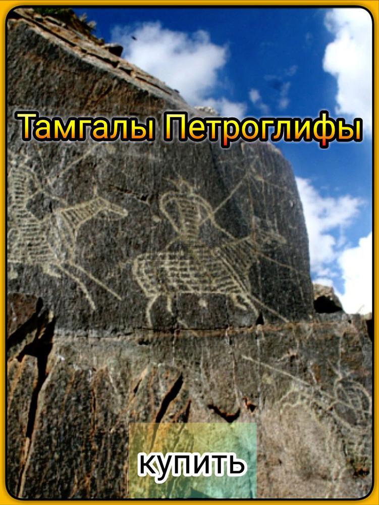 tamgaly-petroglify-s-poseshcheniem-gory-ungur-tas