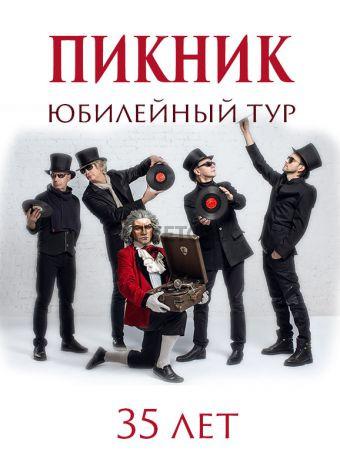 """Группа """"Пикник"""" в Алматы"""