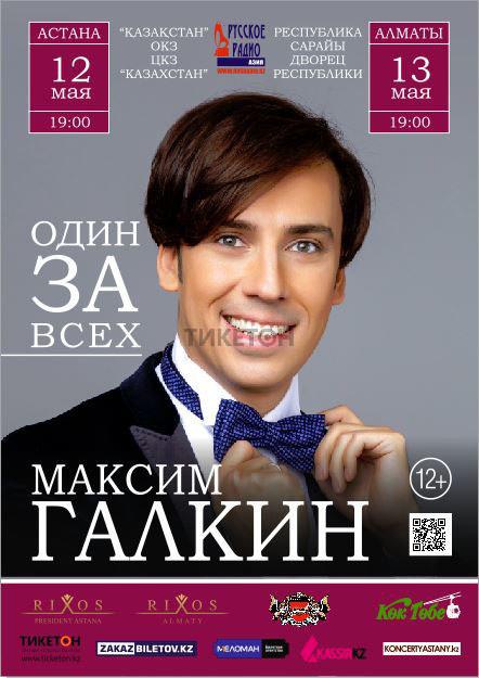 Максим Галкин. «Один за всех»
