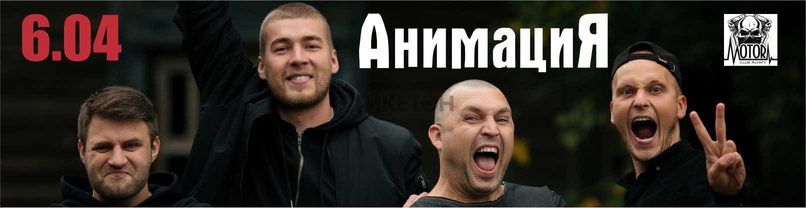 gruppa-animatsiya