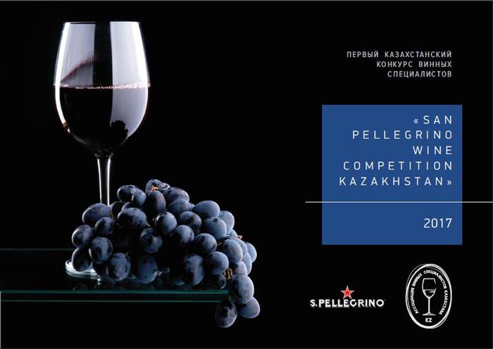 I-й Казахстанский конкурс сомелье «San Pellegrino Wine Competition Kazakhstan».
