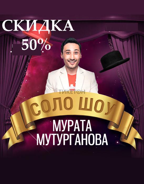 Соло шоу. Мутурганов