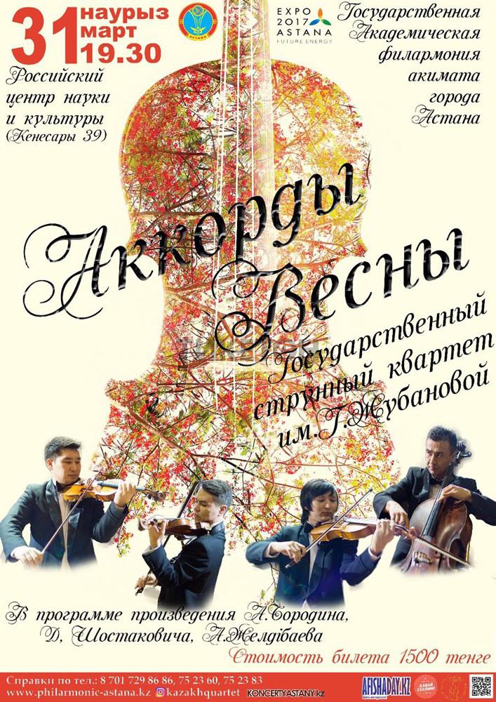 """Весенний концерт """"Аккорды весны"""""""