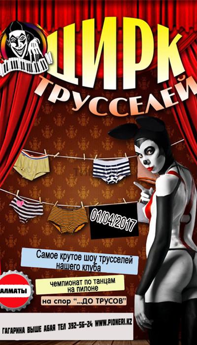 «Цирк трусселей»