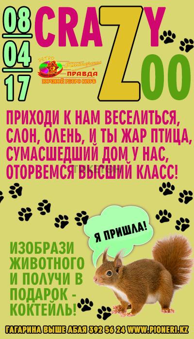 «Crazy Zoo»