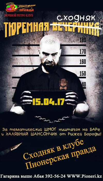 «Тюремная вечеринка»