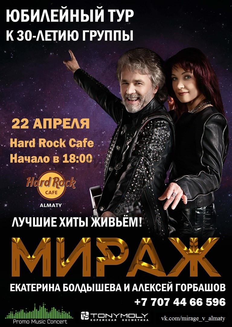 Группа «Мираж» в Алматы