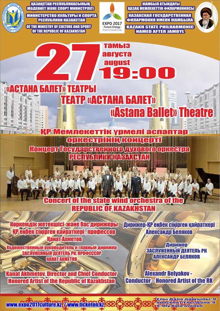 Государственный духовой оркестр РК (ЭКСПО)