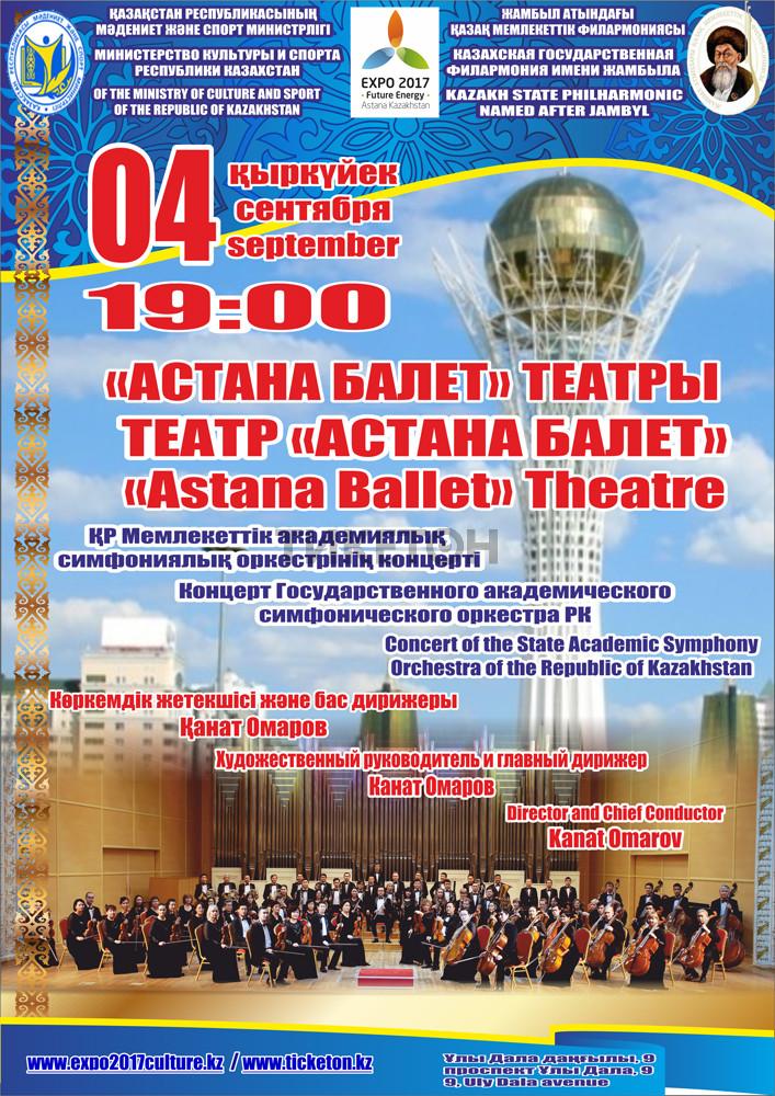 Выступление Государственного академического симфонического оркестра РК (ЭКСПО)