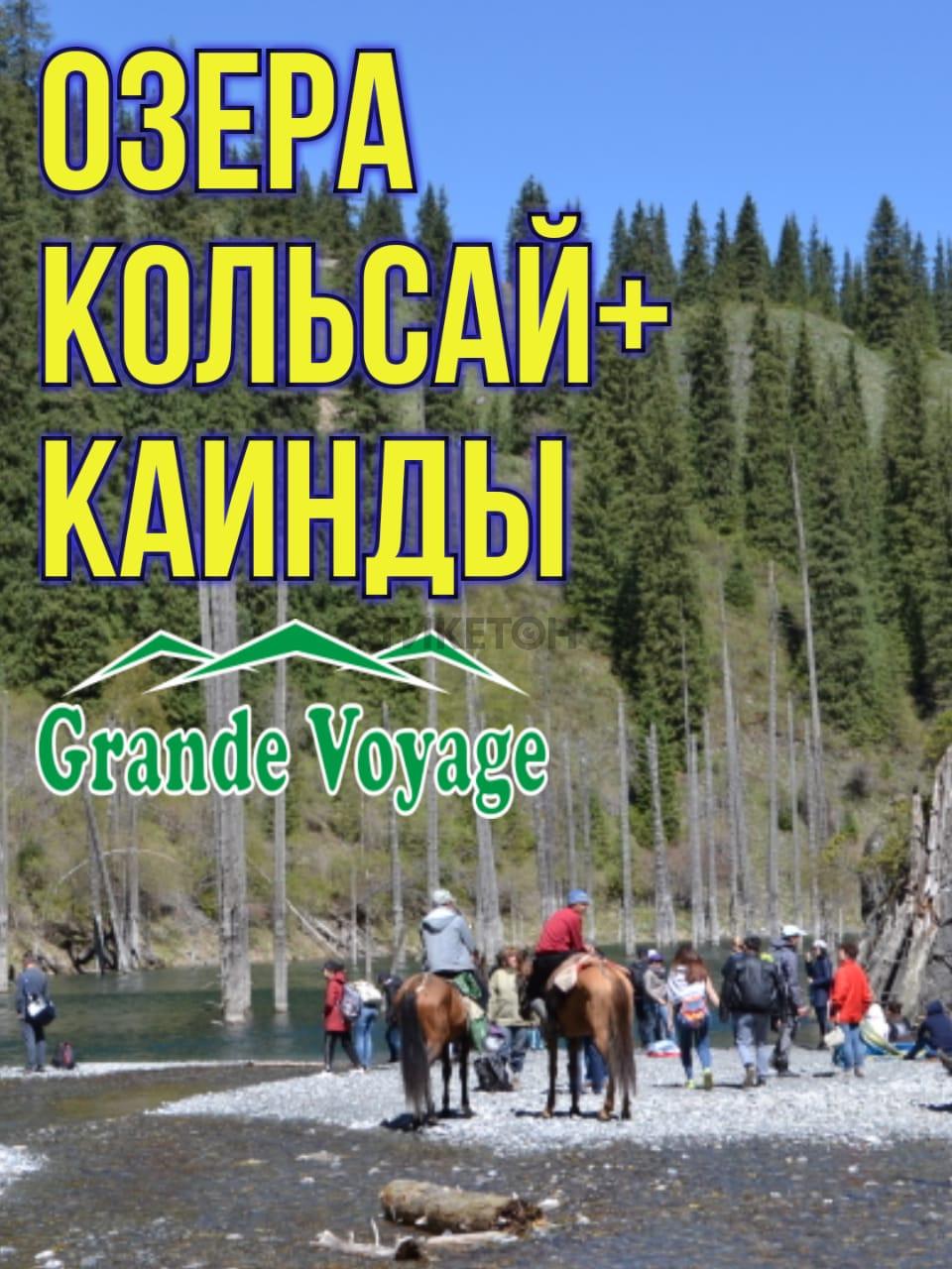 Кольсай и озеро Каинды+Черный каньон. Grande Voyage