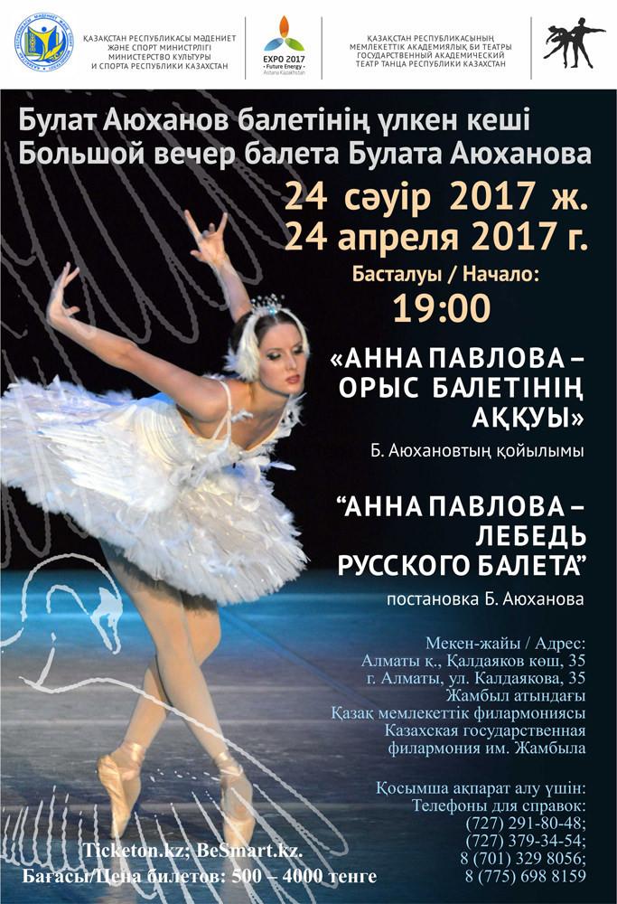 Балет – фантазия «Анна Павлова – лебедь Русского Балета»