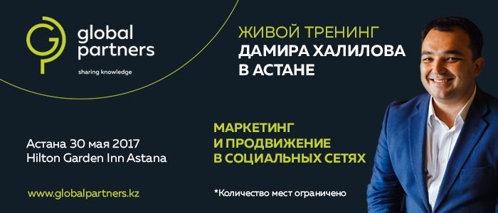 Живой тренинг Дамира Халилова в Астане