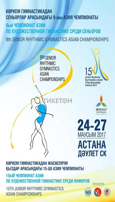 9-ый Чемпионат Азии по художественной гимнастике среди сеньоров