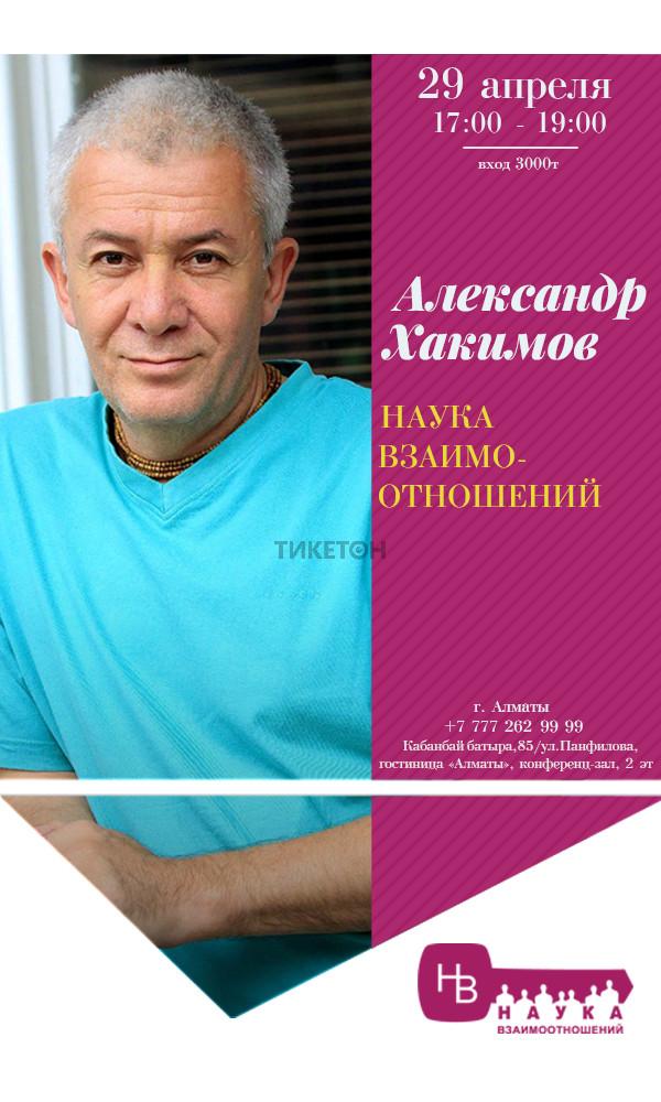 Александр Хакимов в Алматы