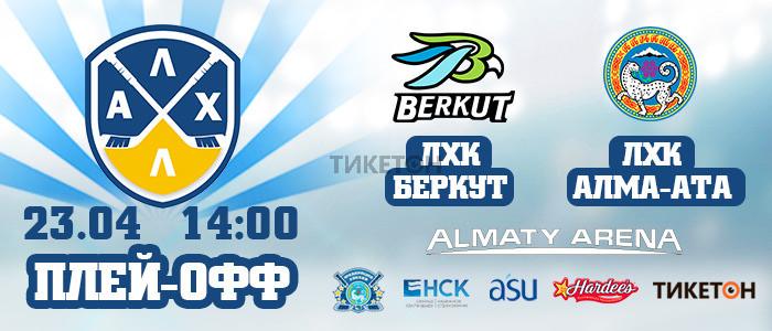ЛХК Алма-Ата - ЛХК Беркут