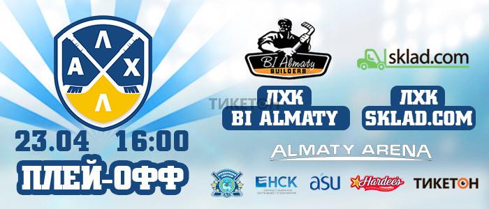 ЛХК BI Almaty - ЛХК SCLAD.com