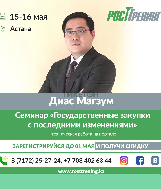 семинар «Государственные закупки с последними изменениями »
