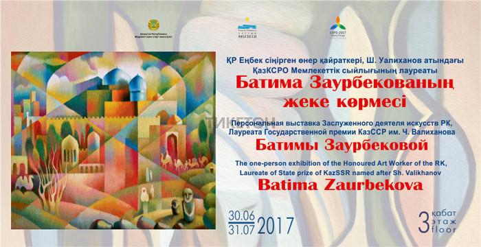 Персональная выставка Батимы Заурбековой