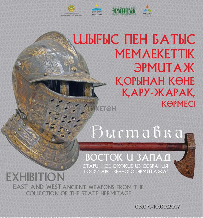 Выставка «Восток и Запад: старинное оружие из собрания Государственного Эрмитажа»