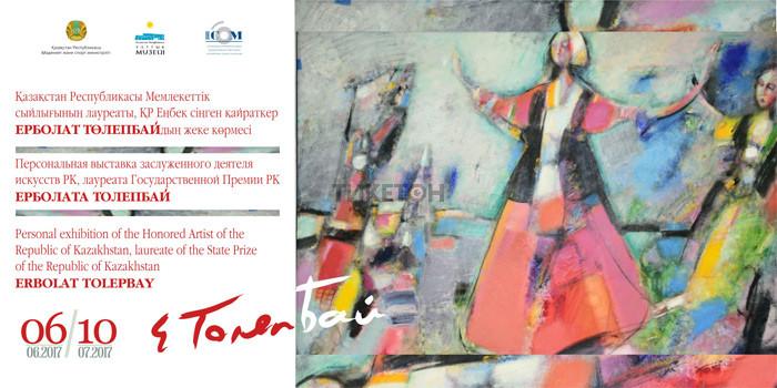 Персональная выставка Ерболата Толепбая