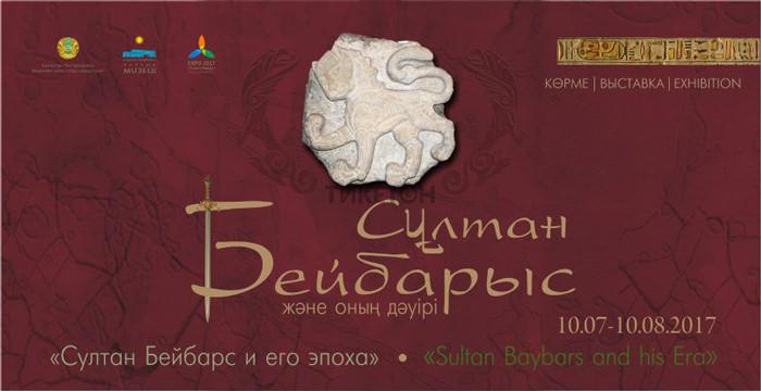 Выставка «Султан Бейбарс и его эпоха»