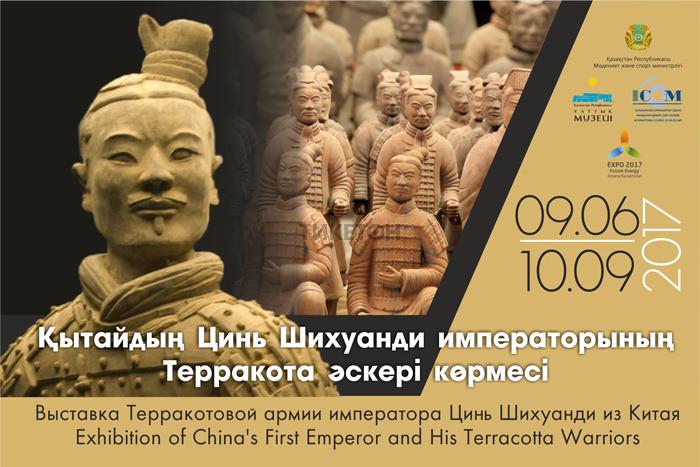 Выставка «Терракотовой армии императора Цинь Шихуанди из Китая»