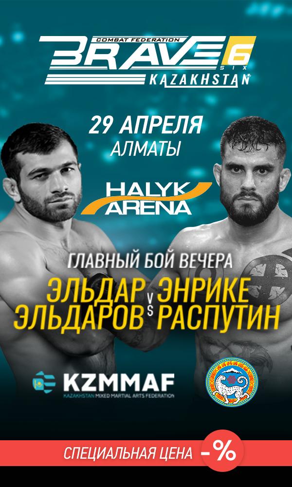 Международный турнир по ММА «BRAVE 6 Kazakhstan»!
