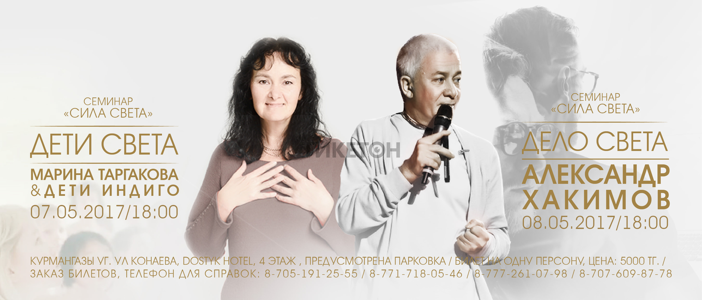 семинар «Сила света» в Алматы