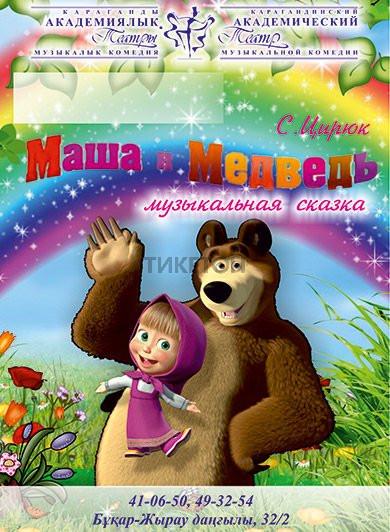 Маша и Медведь (Гастроли КАТМК)