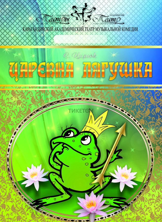 Царевна Лягушка (Гастроли КАТМК)