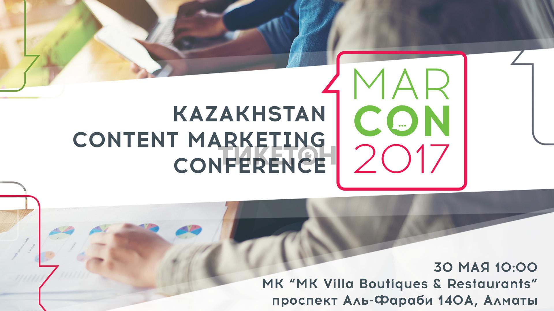 MARCON 2017 (Казахстанская Конференция по Контент-Маркетингу)