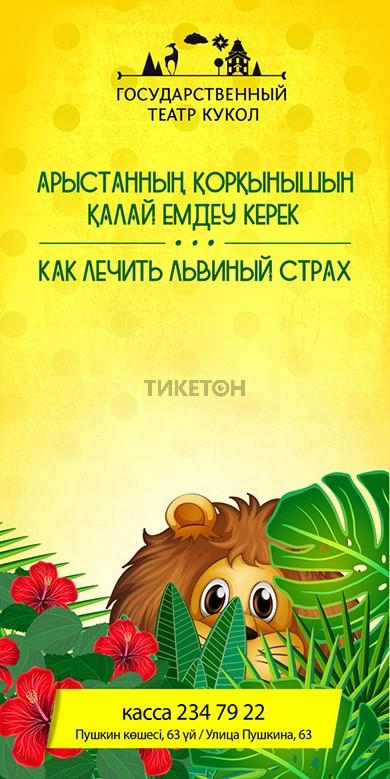 Как лечит львиный страх