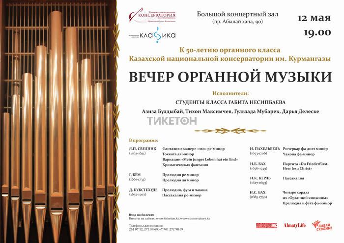Вечер органной музыки. Консерватория им. Курмангазы